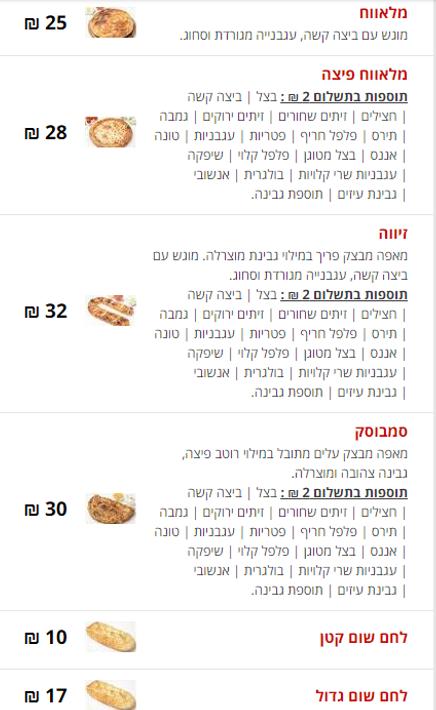 תל אביב תפריט מאפים